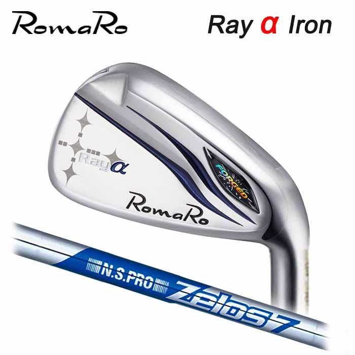 (メーカーカスタム)ロマロ Romaro Ray α アイアン N.S.PRO ZELOS 7 6本セット