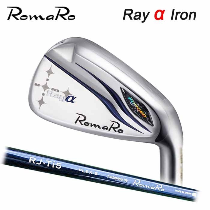 (メーカーカスタム)ロマロ Romaro Ray α アイアン ロマロ RJ-Ti5 単品