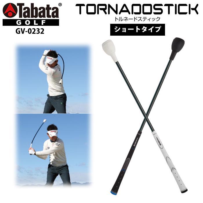 タバタ TABATA GV-0232 ストア トルネードスティック セットアップ ショートタイプ 練習機 室内