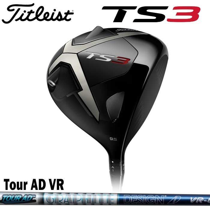 (メーカーカスタム)Titleist タイトリスト TS3 ドライバー グラファイトデザイン TourAD VR