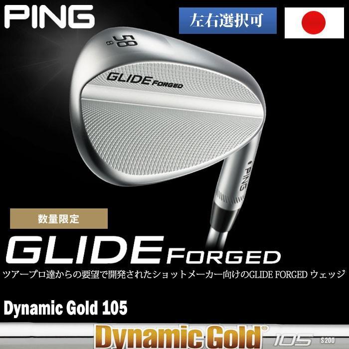 PING ピン GLIDE FORGED ウェッジ 50°〜60°Dynamic ゴールド 105 日本正規品 左右選択可