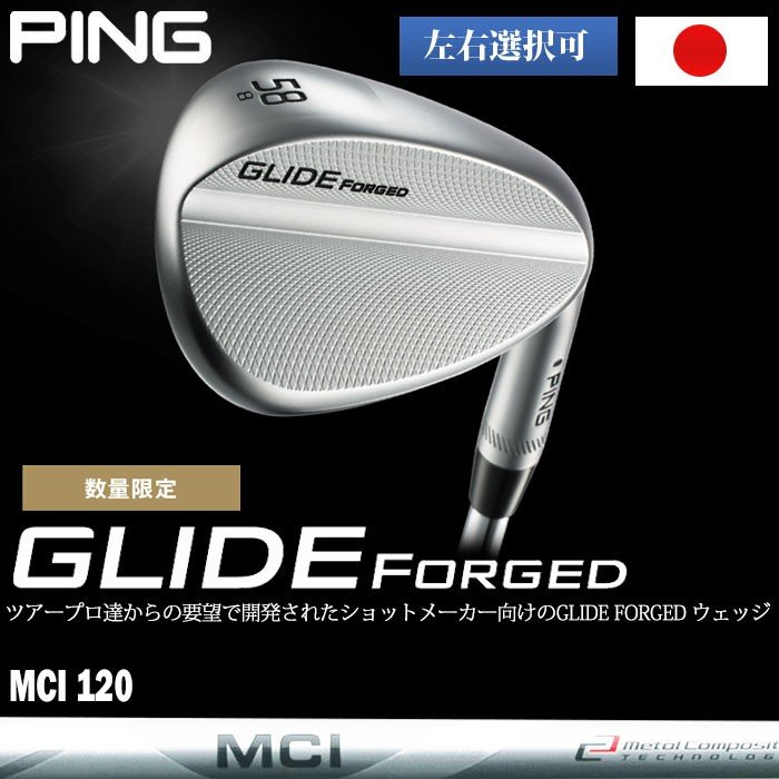PING ピン GLIDE FORGED ウェッジ 50°〜60°MCI 120 日本正規品 左右選択可