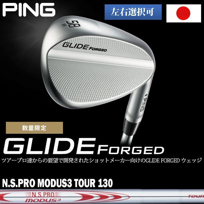 PING ピン GLIDE FORGED ウェッジ 50°〜60°MODUS3 TOUR130 日本正規品 左右選択可