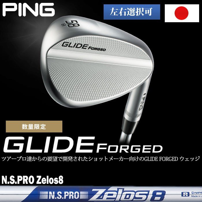 PING ピン GLIDE FORGED ウェッジ 50°〜60°ZELOS 8 日本正規品 左右選択可