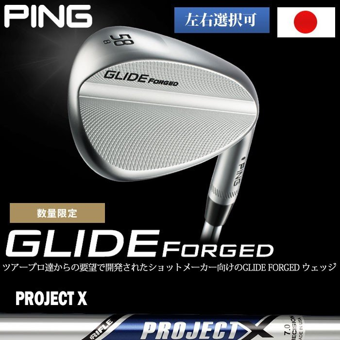 PING ピン GLIDE FORGED ウェッジ 50°〜60°PROJECT X 日本正規品 左右選択可