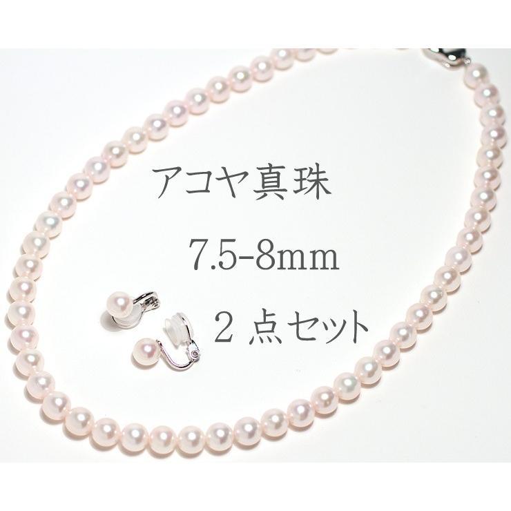 パールネックレス 冠婚葬祭  アコヤ真珠7.5-8mmネックレスと痛くない微調整可7.5mmイヤリングの2点セット 成人式 入学式 入園式 結婚式|wizem