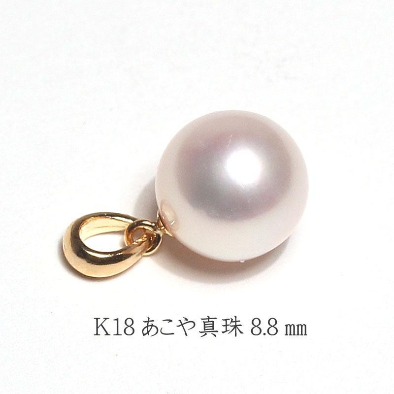 定番シンプルK18パールペンダントトップ アコヤ真珠直径8.8mmイエローゴールド|wizem
