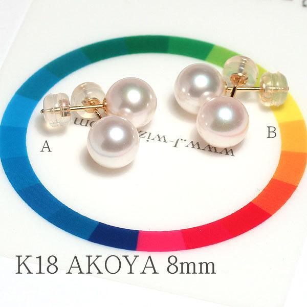 パールピアスアコヤ真珠8.0mmピンクがかったホワイト色 Pt900またはK18スタッドピアス 冠婚葬祭 入学式 入園式 成人式 結婚式 大人 上品 |wizem|03