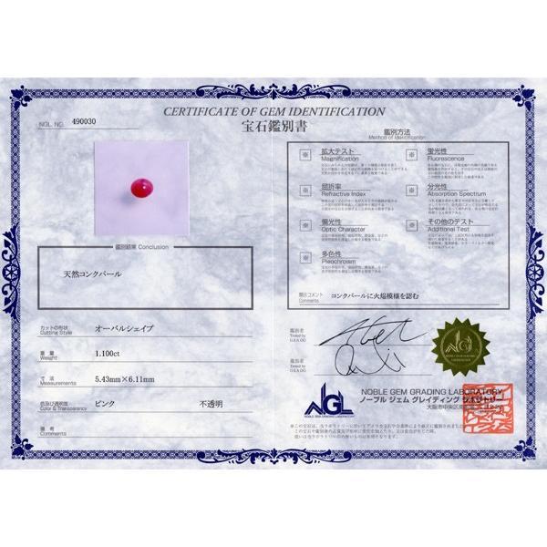 コンクパール1.100ctルース高品質鑑別書付約6.1mm×5.4mm×4.5mm希少な天然真珠|wizem|07