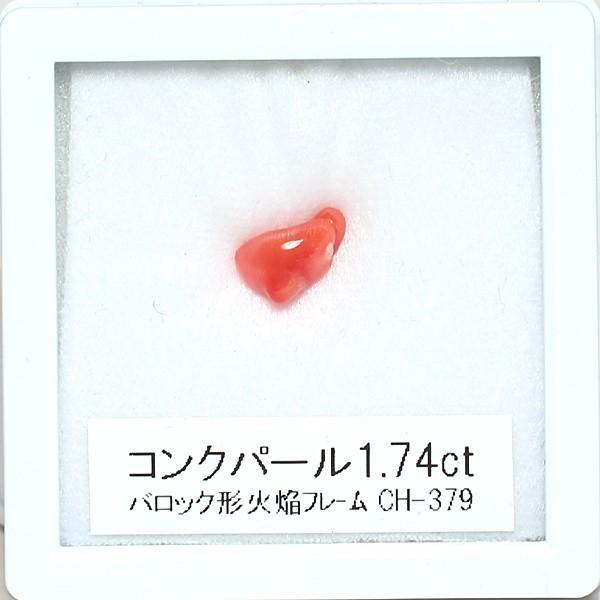 天然真珠ならではの楽しい形 コンクパール1.74ct バロック形火焔模様|wizem|05
