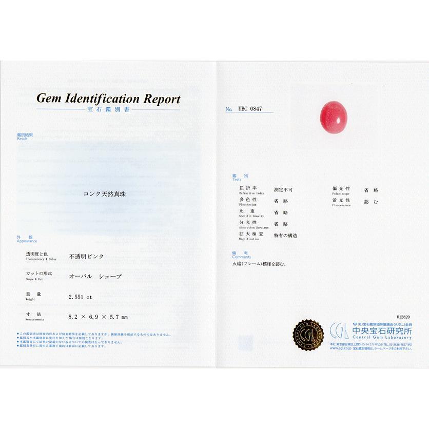 コンクパールルース2.551ct約8.2mm×6.9mm×5.7mm火炎模様美しいピンク色 中央宝石研究所の鑑別書付属 希少な天然真珠 wizem 06