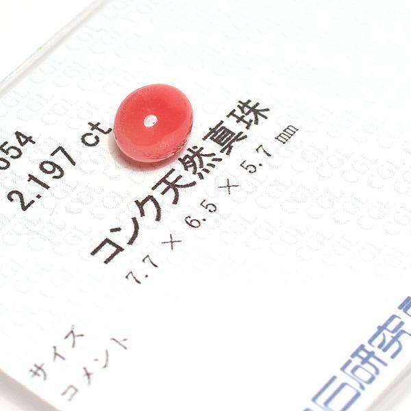 コンクパールルース2.197ct約7.7mm×6.5mm×5.7mmオレンジ色を帯びたピンク色火炎模様 ソーティング/鑑別機関が発行する簡易鑑別付 天然真珠|wizem|09