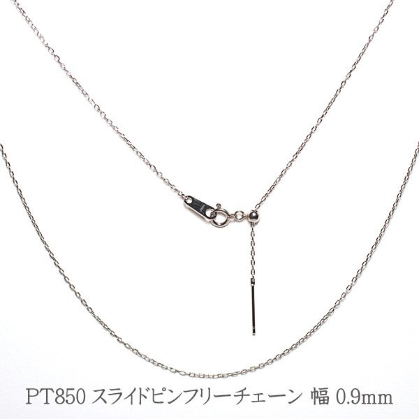 プラチナスライドピンフリーチェーンネックレス最長45cm幅0.9mmプラチナpt850長さ調整できるフリータイプアズキ1.77g天然石チャーム付 |wizem