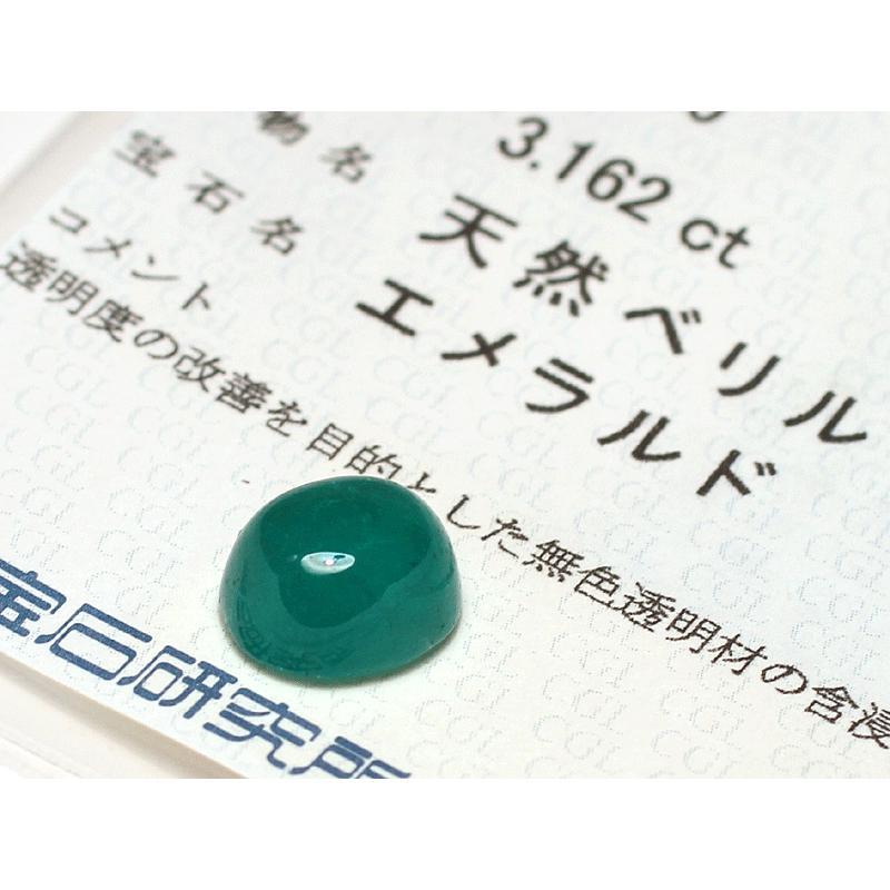 エメラルドルース3.162ct カボションカット 9.3mm×8.2mm 中央宝石研究所のソーティング付属/簡易鑑別|wizem|04