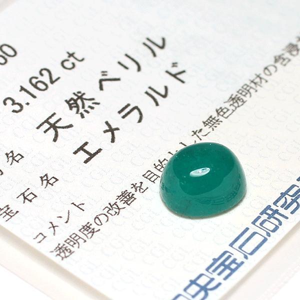 エメラルドルース3.162ct カボションカット 9.3mm×8.2mm 中央宝石研究所のソーティング付属/簡易鑑別|wizem|06