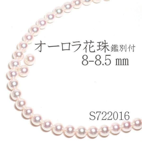 真珠 ネックレス オーロラ花珠8-8.5mmパール2点セット真珠科学研究所の鑑別書付属 パールキーパー高機能ケース入り 冠婚葬祭 入学式 入園式 成人式 結婚式|wizem