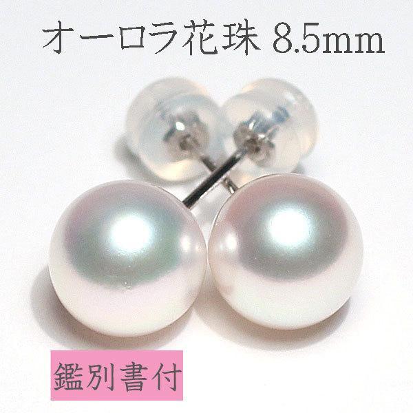 最高品質パールピアス オーロラ花珠真珠8.5mmプラチナピアス鑑別書付属 入学式 入園式 成人式 結婚式 大人 上品|wizem