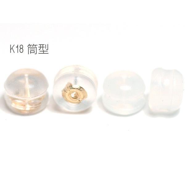 K18ピアスキャッチ シリコン付筒型おまけのシリコンキャッチつき 一般的なピアスにあう お届け方法変更で送料370円選べる対応商品|wizem