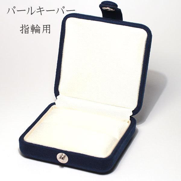 パールキーパー 指輪用ケース 真珠用高機能リングケース ネイビーブルー色|wizem