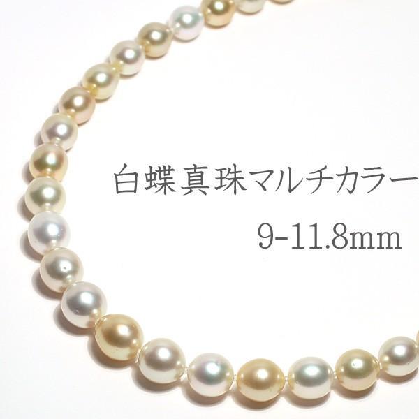 マルチカラーパールネックレス白蝶真珠9.0-11.8mmネックレス46cm高機能ケースパールキーパー入り|wizem