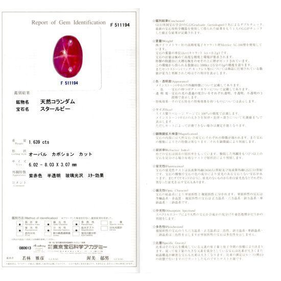 スタールビー指輪1.639ctプラチナダイヤリング ルース鑑別書付 スターが美しく浮かび上がる wizem 06