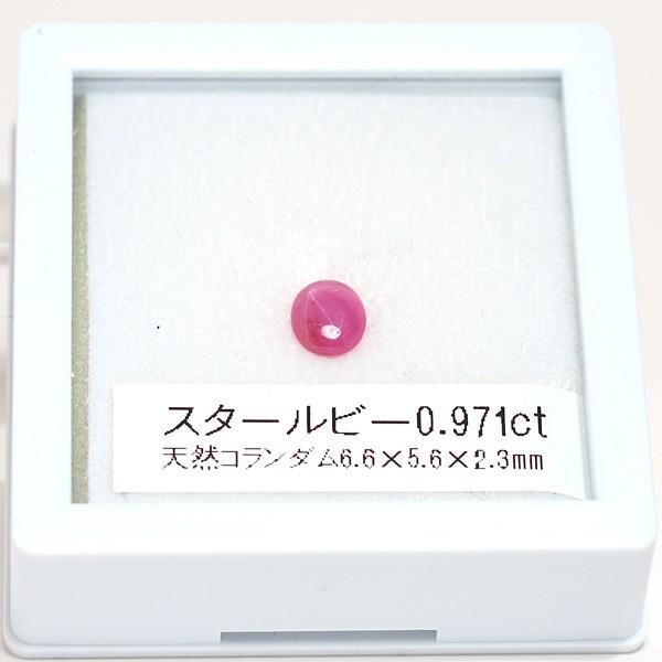 スタールビー0.971ctルース 6条のスターがはっきり 6.6mm×5.6m×2.3mm鑑別書付属|wizem|07
