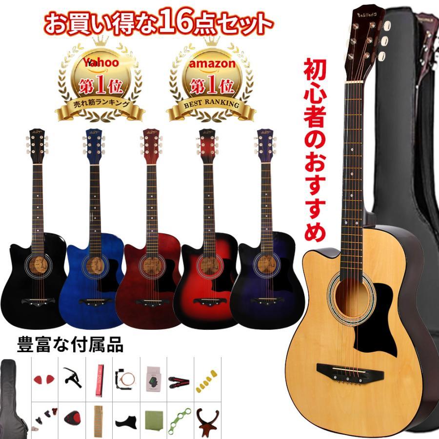 [キャンペーン中]AORTD ギター 入門 おすすめ 初心者  アコギ 16点セット アコースティックギター スタート 大人 自学 学生 子ども プレゼント|wkj-ueno