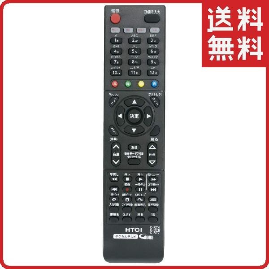 日立 テレビ リモコン C-RT4 代用リモコン HITACHI|wlo