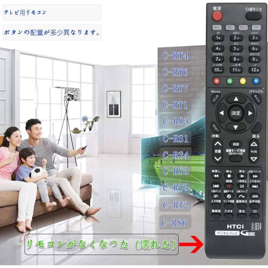 日立 テレビ リモコン C-RT4 代用リモコン HITACHI|wlo|02