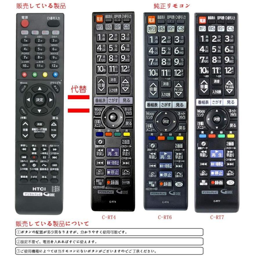 日立 テレビ リモコン C-RT4 代用リモコン HITACHI|wlo|03