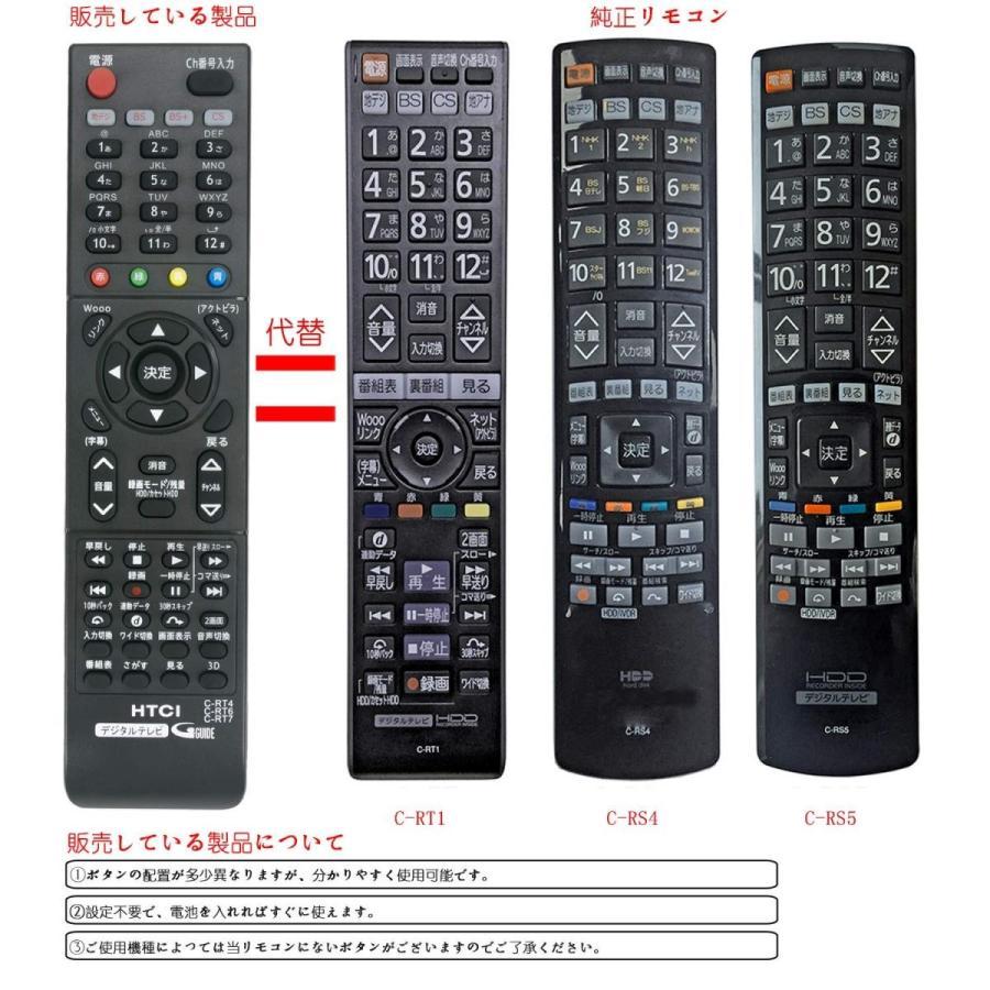 日立 テレビ リモコン C-RT4 代用リモコン HITACHI|wlo|04