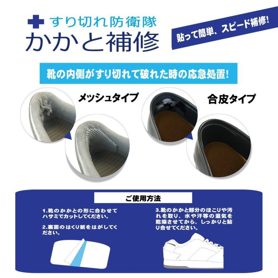 すりきれ防衛隊 かかと補修  サイズ調整 簡単補修 男女兼用 合皮ブラック|wlo|03