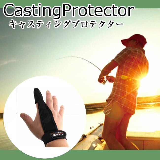 タイムセール キャスティング プロテクター 3個組 フィンガーガード フィッシング 釣り 送料無料|wls