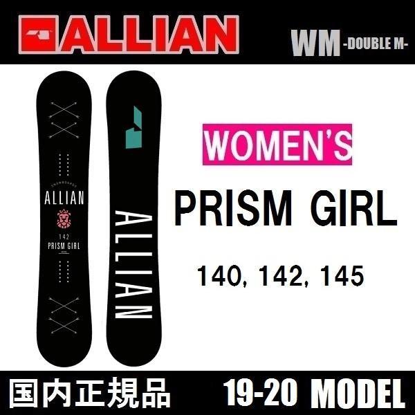『3年保証』 19-20 ALLIAN PRISM GIRL BLACK - BLACK - PRISM GIRL Women's 国内正規品 スノーボード, 中頓別町:33f1a545 --- airmodconsu.dominiotemporario.com