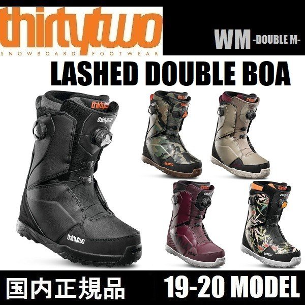 19-20 ThirtyTwo ブーツ LASHED DOUBLE BOA 国内正規品 - 早期予約割引 - スノーボード