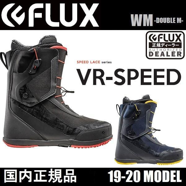 19-20 FLUX VR-SPEED - 国内正規品 - 早期予約割引 - ブーツ