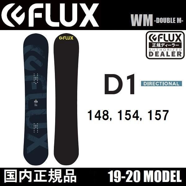 素晴らしい外見 19-20 19-20 スノーボード FLUX D1 スノーボード D1 国内正規品, おもちのきもち:7449a5e5 --- airmodconsu.dominiotemporario.com