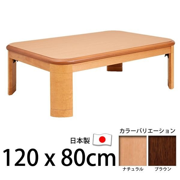 楢ラウンド折れ脚こたつ 〔リラ〕 120×80cm こたつ テーブル 4尺長方形 日本製 国産 ブラウン〔代引不可〕