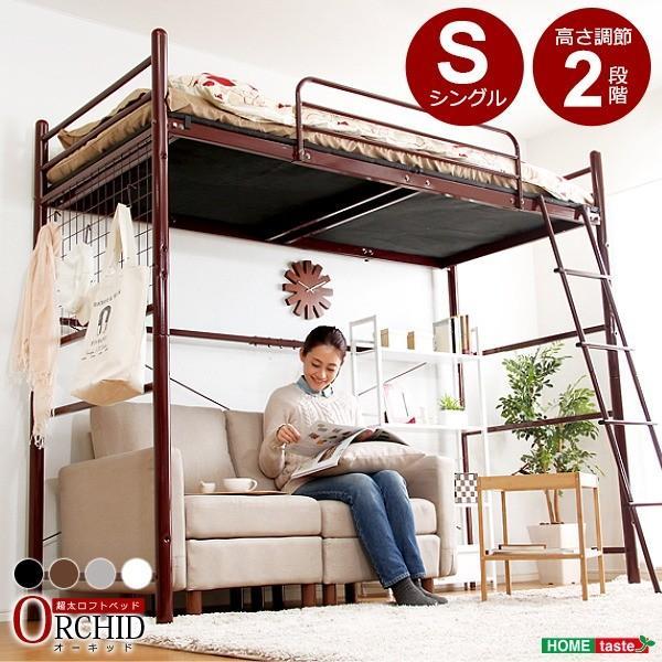 ロフトベッド シングルサイズ/ブラック 高さ2段調整可 梯子付き スチールパイプ 通気性抜群 『ORCHID』 ベッドフレーム〔代引不可〕
