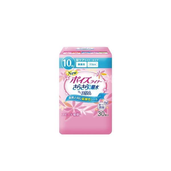 超激安 尿とりパッド 30枚入 袋 (まとめ)日本製紙クレシア 80931〔×15セット〕 ポイズライナー(1)微量用-介護用品