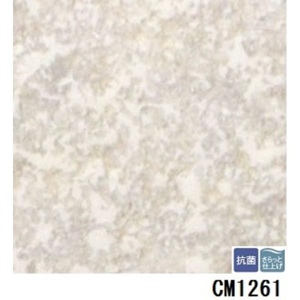 サンゲツ 店舗用クッションフロア プレーン 品番CM-1261 サイズ 180cm巾×5m