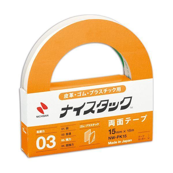 (まとめ) ニチバン ナイスタック 両面テープ 強力タイプ プラスチック用 大巻 15mm×15m NW-PK15 1巻 〔×30セット〕