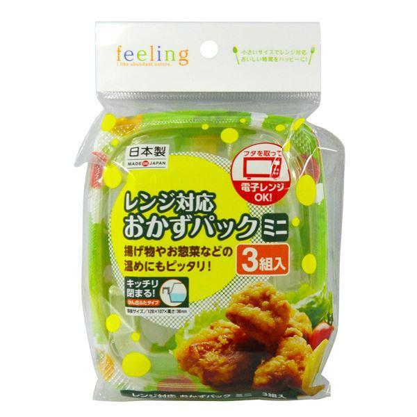 (まとめ)フィーリング レンジ対応おかずパック 野菜柄 ミニ 3組入 (使い捨て容器) 〔120個セット〕