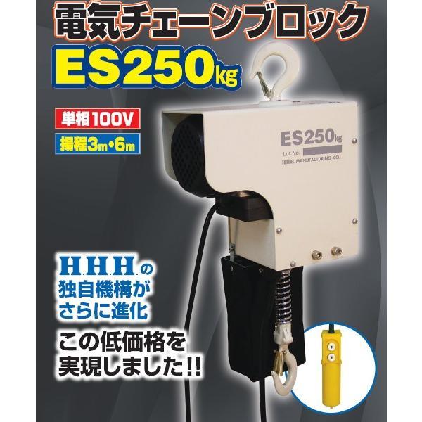 スリーエッチ HHH 単相100V 電気チェーンブロック ES250kg 揚程3m