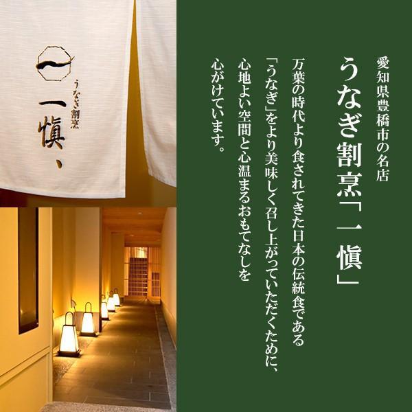 プレゼント ギフト 国産鰻 うなぎ割烹「一愼」おこわ風うなぎめし 8個|wochigochi|04