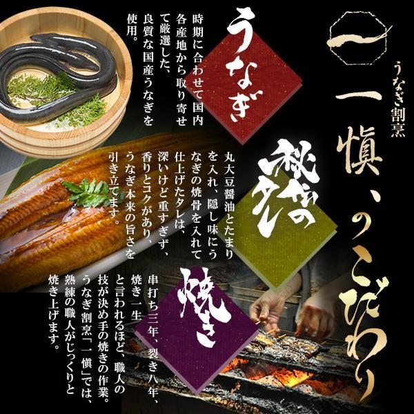 プレゼント ギフト 国産鰻 うなぎ割烹「一愼」おこわ風うなぎめし 8個|wochigochi|05