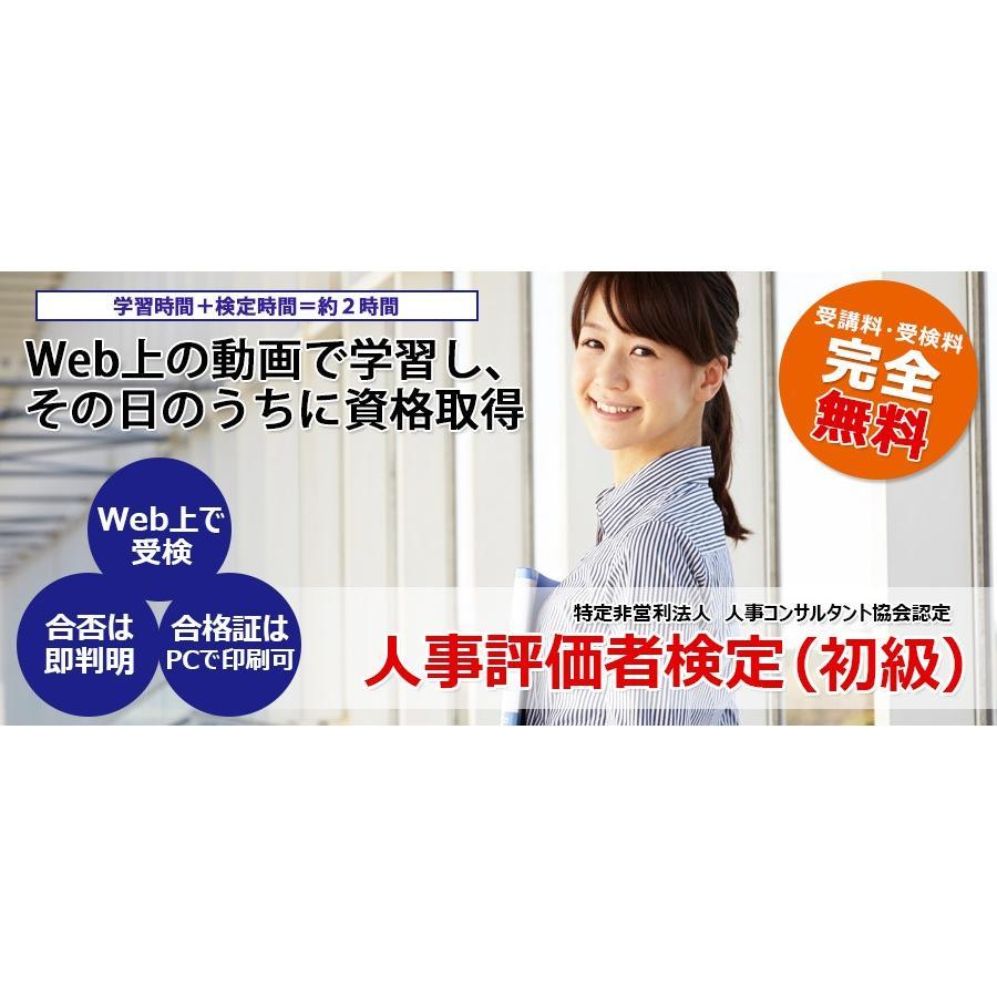 人事評価者検定(初級)合格証お申込み wonder-box