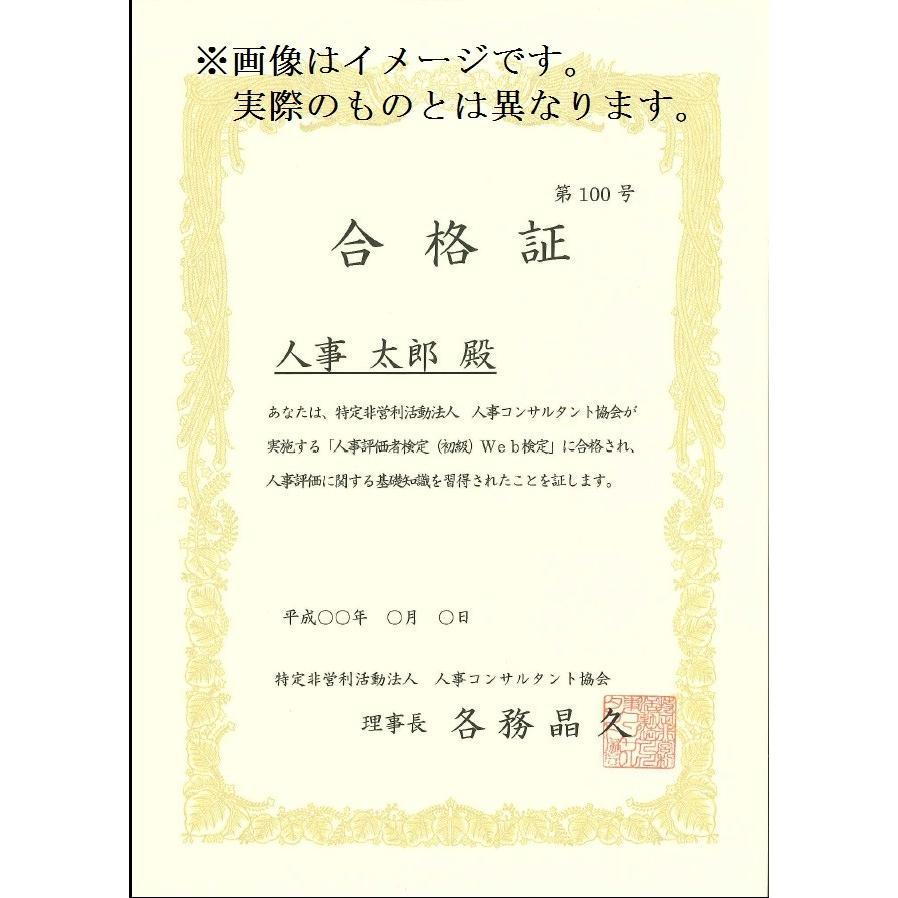 人事評価者検定(初級)合格証お申込み wonder-box 03