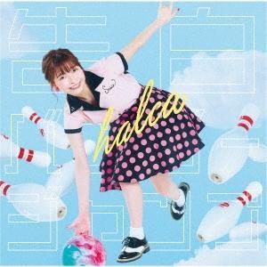 【オリジナル特典付】halca/告白バンジージャンプ<CD+DVD>(初回生産限定盤)[Z-9497]20200902|wondergoo