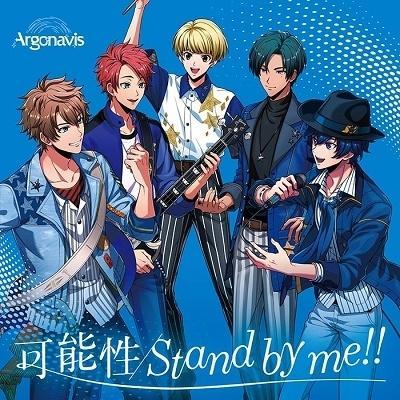 【オリジナル特典付】Argonavis/可能性/Stand by me!!<CD>(通常盤)[Z-11346]20210714|wondergoo